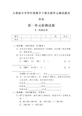 人教版小学数学四年级下册全册单元测试题及答案.doc