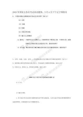 2009年国家公务员考试面试题集----辽宁