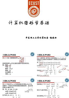 计算机图形学基础 华东理工大学计算机系· 谢晓玲.ppt