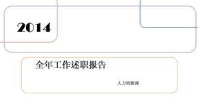 人力资源年终述职报告_PPT课件.pptx.pptx