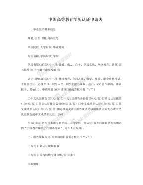 中国高等教育学历认证申请表