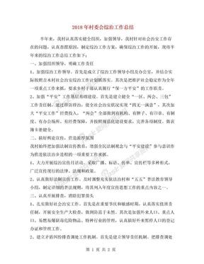 2018年村委会综治工作总结.doc