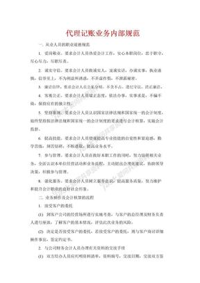 代理记账业务内部规范(修改版).doc