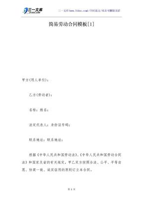 简易劳动合同模板[1].docx