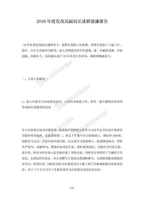 2018年度发改局副局长述职述廉报告.docx