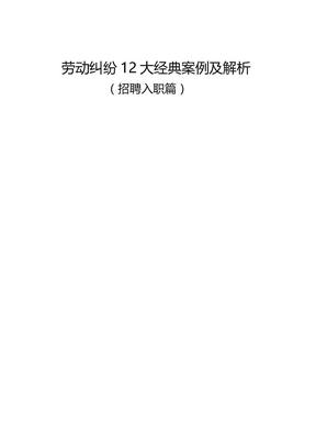 招聘~工伤~劳动合同经典案例汇总(40个案例).doc