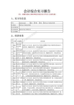 实习报告毕休(完整版).doc