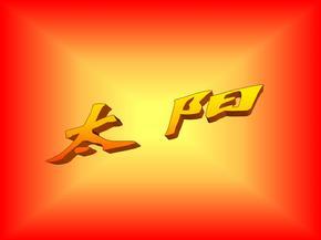 五年级语文上册课件16.太阳_人教部编版(共26张PPT).ppt