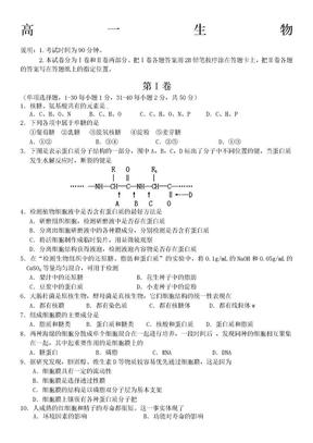 高中生物必修一期末综合测试题.doc.doc