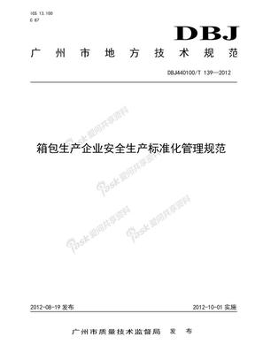 箱包生产企业安全生产标准化管理规范.doc