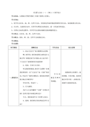 新人教版三年级数学下册全册教案及反思.doc