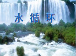 1-高一地理水循环课件(改).ppt