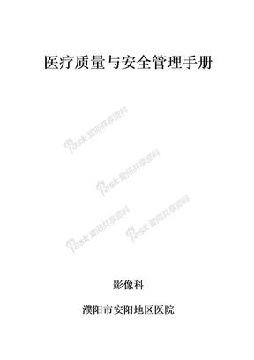 三甲医院评审医技科室质控模板.doc