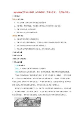 2019-2020学年高中地理 山岳的形成(学案+练案) 人教版必修1.doc
