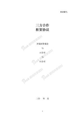 政府与企业三方合作协议.doc