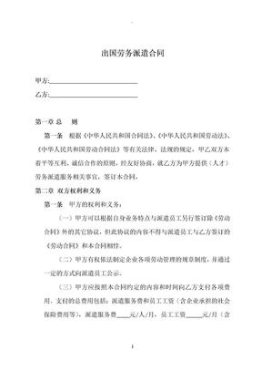 出国劳务派遣合同对劳务公司版.docx