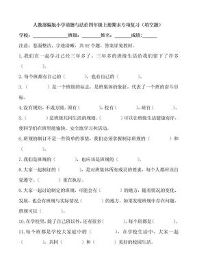 人教部编版小学道德与法治四年级上册期末专项复习(填空题).doc