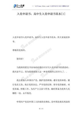 入党申请书:高中生入党申请书范本[1].docx