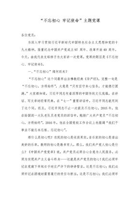 2018支部书记讲党课.doc