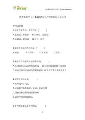 浙教版科学七年级上第三章习题27 3.3.2组成地壳的岩石-认识几种常见的岩石及应用.docx