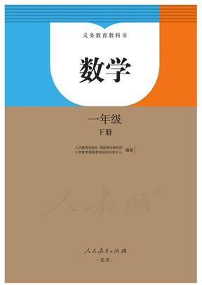 2020人教版一年级数学下册电子课本.pdf