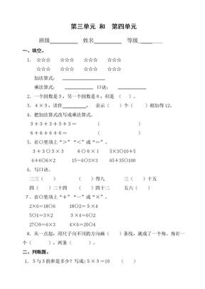 人教版小学数学二年级上册第三、四单元测试卷.doc