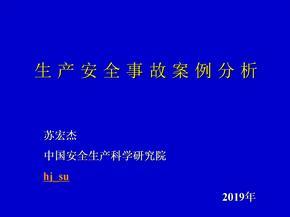 2019年最新-安全生产事故案例2019-精选文档.ppt