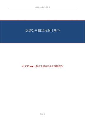 旅游公司创业商业计划书.doc