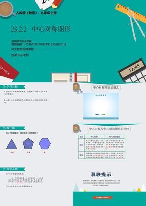 人教版数学九年级上第二十三章23.2.2中心对称图形.ppt