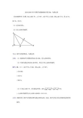 2019-2020年中考数学试题最新分类汇编:勾股定理.doc