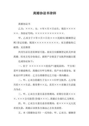 离婚协议书律师[推荐范文].docx