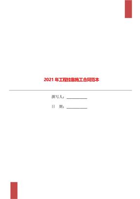 2021年工程挂靠施工合同范本