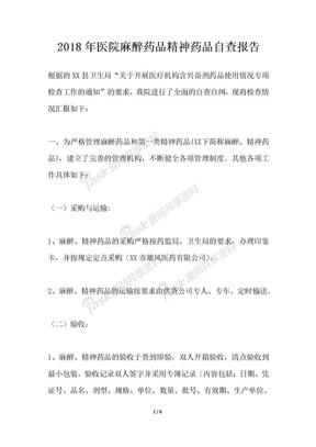 2018年医院麻醉药品精神药品自查报告.docx