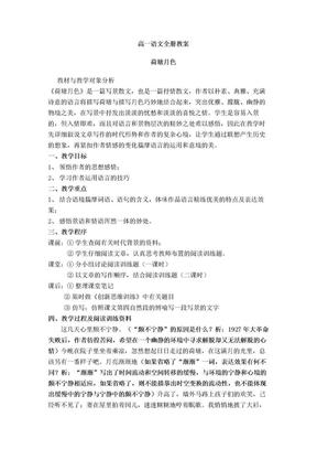 (人教版)高一语文全册教案.doc