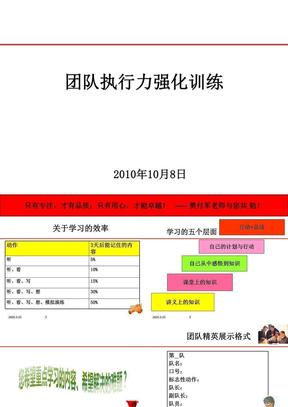 团队执行力强化训练PPT培训课件教材.ppt