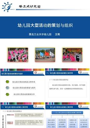 幼儿园大型活动策划与组织.ppt