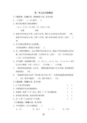 五年级上册数学单元测试第一单元过关检测卷_苏教版(含答案).doc