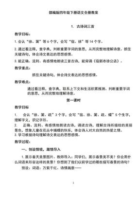 部编版四年级下册语文全册教案.docx