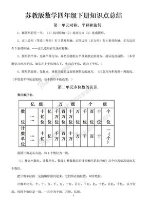新苏教版小学数学四年级下重要知识点归纳总结.doc