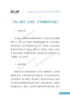 高二数学(文科)下学期教学计划.docx