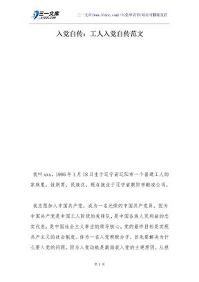 入党自传:工人入党自传范文.docx