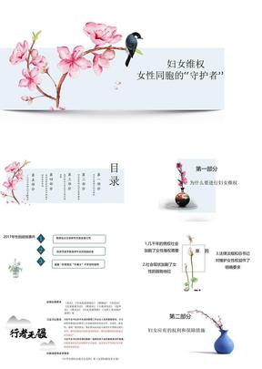"【PPT课件】妇女维权——女性同胞的""守护者"".ppt"