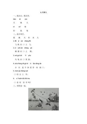 2019人教部编版一年级上册语文试题第一单元每课一练(含答案).docx