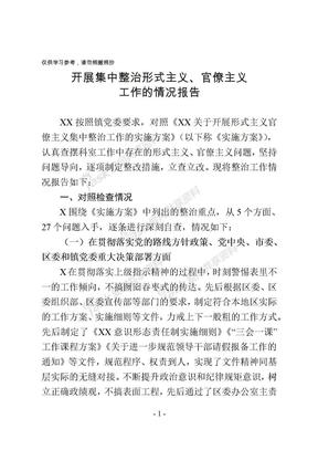 开展集中整治形式主义官僚主义工作的情况报告总结报告.docx