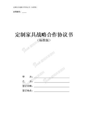 2019年定制家具战略合作协议书(标准版).doc
