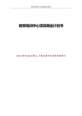 教育培训中心项目商业计划书1.doc