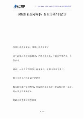 房屋出租合同范本:房屋出租合同范文.docx