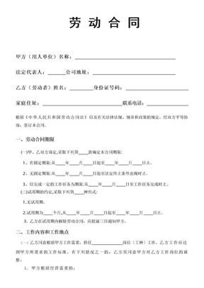 销售 劳动合同.doc