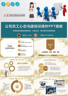 公司员工心态沟通培训课件PPT模板.pptx