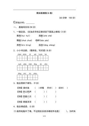 三年级语文下册期末测试卷(A卷).doc